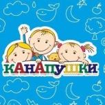 """Детский Центр """" КАНАПУШКИ"""", Новосибирск"""