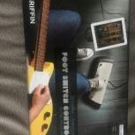 Продам Griffin StompBox контроллер для гитары, Новосибирск