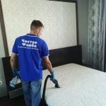 Химчистка мебели ковров кожи, Новосибирск