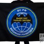 Флаг Военной Разведки 90x135, Новосибирск