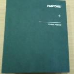Цветовой справочник Pantone Cotton Planner, Новосибирск