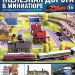 Железная дорога в миниатюре, Новосибирск