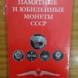 Альбом для монет. Для юбилейных монет ссср, Новосибирск