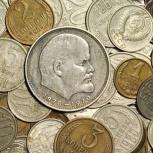 Куплю монеты, Новосибирск