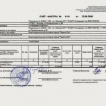 Бухгалтер оказывает весь спектр услуг бизнесу, Новосибирск