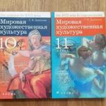 Мировая художественная культура 10-11 класс, Новосибирск