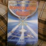 """Продам книгу И. А. Александров """"Космический феномен человека"""", Новосибирск"""