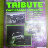 Книга Мануал Tribute, Escape, Maverick, Новосибирск