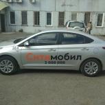 Аренда автомобиля Хендай Солярис Логотип СитиМобил, Новосибирск