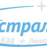 Таможенное оформление, Новосибирск