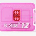 R sim 10 11 12 (Gevey) адаптеры для iPhone, Новосибирск