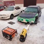 Отогреев авто.отогреем и заведем ваш авто 500р, Новосибирск