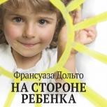 Книги по психологии, Новосибирск
