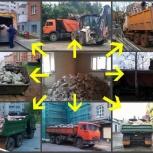 Вывоз мусора, Камаз, ЗИЛ, Газель, грузчики, демонтаж, Новосибирск