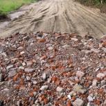 Примем строительный мусор для отсыпки дороги., Новосибирск