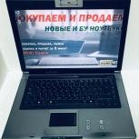 Ноутбук Asus F5RL, Новосибирск