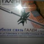 Продам гибкие связи Гален БПА-250 для газобетона, Новосибирск