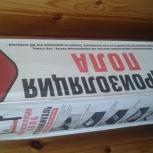 Гидроизоляция пола, Новосибирск