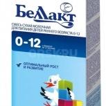 Детская смесь Белакт 0-12 месяцев, Новосибирск