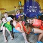Детский театральный лагерь, Новосибирск