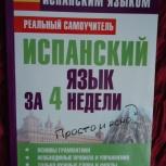 Испанский за 4 недели, Новосибирск