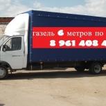 Переезд на газели, Новосибирск