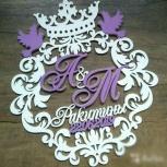 Свадебные семейные гербы монограммы, Новосибирск