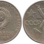 Продам юбилейные монеты, Новосибирск
