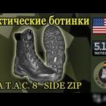 Ботинки 5.11: A.T.A.C. 8 дюймов Side Zip Boot 28.5см, Новосибирск