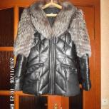 Куртка- пуховик кожаная с чернобуркой, Новосибирск