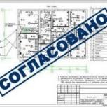 Подготовка любой документации в строительстве, Новосибирск