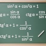 Репетитор по математике для школьников, Новосибирск