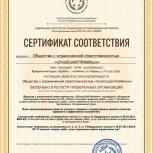 Сертификат РПО (Регистр проверенных организаций) - 30 000Р, Новосибирск