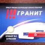 Охранно пожарная сигнализация с GSM Гранит 4А, комплект, Новосибирск