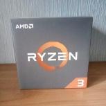 Процессор Ryzen 3 1200, Новосибирск