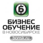 Поможем подобрать программу обучения (Бонск), Новосибирск