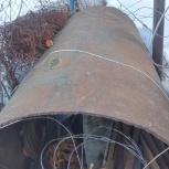 Труба стальная. Диаметр 700 мм. 8 мм,1,24 м, Новосибирск