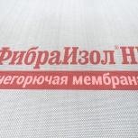 Негорючая ветрозащитная мембрана, Новосибирск
