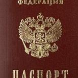 Утеряны документы на имя черепков илья сергеевич, Новосибирск