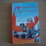 Продам учебники для изучающих  английский язык, Новосибирск