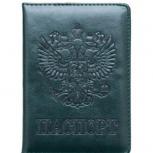 Утерян паспорт, Новосибирск