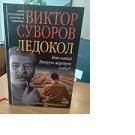 "Продам книгу ""Ледокол"" Виктора Суворова, Новосибирск"