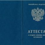 Аттестат, Новосибирск