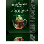 Продам чай, Новосибирск