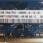 Оперативная память DDR3  1gb для ноутбука, Новосибирск