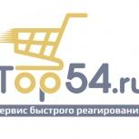 Интернет-магазин + опт, Новосибирск