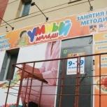 """Частный детский сад """"Умный малыш"""", Новосибирск"""