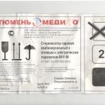Стерилизаторы ВКУ-50, Новосибирск