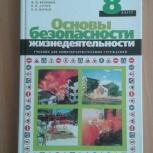 Продам учебники 8 класс ОБЖ, Новосибирск