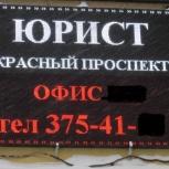 Продам LED экран, Новосибирск
